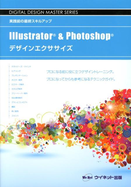Illustrator & Photoshopデザインエクササイズ (DIGITAL DESIGN MASTER SERIES) [ ウイネット ]
