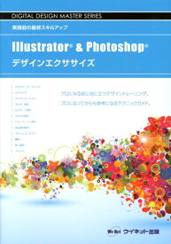 Illustrator & Photoshopデザインエクササイズ (DIGITAL DESIGN MASTER SERIES) [ ウイネット ]