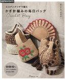 底が丈夫で実用的!エコアンダリヤで編む かぎ針編みの毎日バッグ