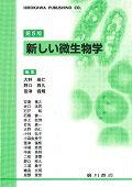 新しい微生物学第5版