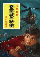 江戸川乱歩・少年探偵シリーズ(18) 奇面城の秘密