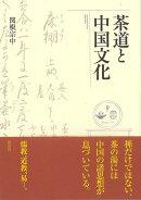 【バーゲン本】茶道と中国文化