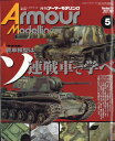 Armour Modelling (アーマーモデリング) 2017年 05月号 [雑誌]