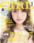 and GIRL (アンドガール) 2017年 05月号 [雑誌]