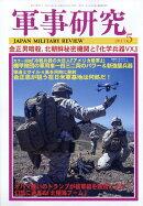 軍事研究 2017年 05月号 [雑誌]