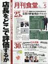 月刊 食堂 2017年 05月号 [雑誌]