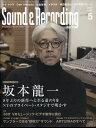Sound & Recording Magazine (サウンド アンド レコーディング マガジン) 2017年 05月号 [雑誌]