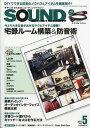 SOUND DESIGNER (サウンドデザイナー) 2017年 05月号 [雑誌]