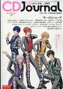 CD Journal (ジャーナル) 2017年 05月号 [雑誌]