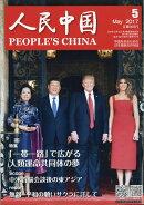人民中国 2017年 05月号 [雑誌]