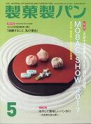 製菓製パン 2017年 05月号 [雑誌]