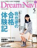 Dream Navi (ドリームナビ) 2017年 05月号 [雑誌]