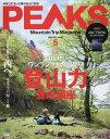 PEAKS (ピークス) 2017年 05月号 [雑誌]