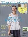 ミセスのスタイルブック 2017年 05月号 [雑誌]