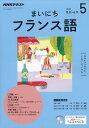 NHK ラジオ まいにちフランス語 2017年 05月号 [雑誌]