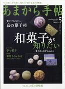 あまから手帖 2017年 05月号 [雑誌]