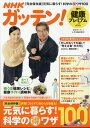 NHKためしてガッテン増刊 健康プレミアム Vol.12 2017年 05月号 [雑誌]