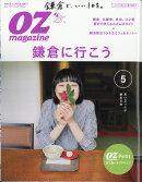 OZ magazine Petit (オズマガジンプチ) 2017年 05月号 [雑誌]
