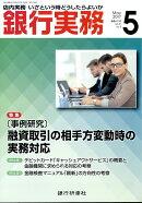 銀行実務 2017年 05月号 [雑誌]