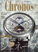 Chronos (クロノス) 日本版 2017年 05月号 [雑誌]