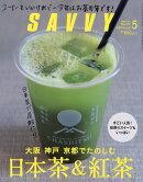 SAVVY (サビィ) 2017年 05月号 [雑誌]
