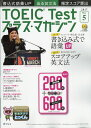 TOEIC Test (トーイックテスト) プラス・マガジン 2017年 05月号 [雑誌]