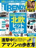 【予約】日経 TRENDY (トレンディ) 2017年 05月号 [雑誌]