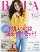 コンパクト版BAILA (バイラ) 2017年 05月号 [雑誌]