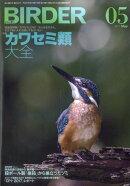 BIRDER (バーダー) 2017年 05月号 [雑誌]