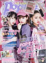 Popteen (ポップティーン) 2017年 05月号 [雑誌]
