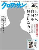 【予約】クロワッサン 2017年 5/10号 [雑誌]