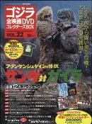 【予約】隔週刊 ゴジラ全映画DVDコレクターズBOX (ボックス) 2017年 5/16号 [雑誌]