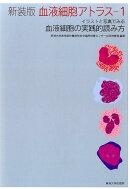 血液細胞アトラス(1)新装版
