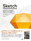 UIデザイナーのための Sketch 入門&実践ガイド