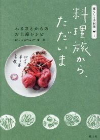 料理旅から、ただいま ふるさとからのお土産レシピ (暮らしと手料理) [ minokamo ]