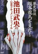 池田武央の心霊ドキュメント・ファイル::歴史怪談 坂本龍馬を見た!