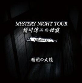 稲川淳二の怪談 MYSTERY NIGHT TOUR Selection21 「暗闇の大鏡」 [ 稲川淳二 ]