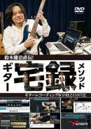 鈴木健治直伝!ギター宅録メソッド〜ギターレコーディング匠の技とEDIT法〜
