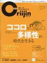 ダイヤモンドセレクト 2017年 05 月号 「Oriijin(オリイジン)」 [雑誌]