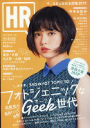 HR (エイチアール) 2017年 05月号 [雑誌]