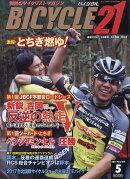 BICYCLE21 (バイシクル21) Vol.164 2017年 05月号 [雑誌]