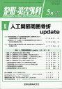 整形・災害外科 2017年 05月号 [雑誌]