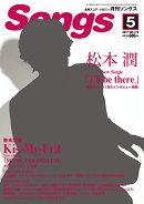 月刊 Songs (ソングス) 2017年 05月号 [雑誌]