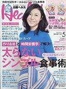 【予約】日経 Health (ヘルス) 2017年 05月号 [雑誌]