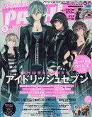 PASH!(パッシュ) 2017年 05月号 [雑誌]