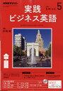NHK ラジオ 実践ビジネス英語 2017年 05月号 [雑誌]