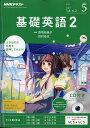 NHK ラジオ 基礎英語2 CD付き 2017年 05月号 [雑誌]