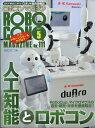 ROBOCON Magazine (ロボコンマガジン) 2017年 05月号 [雑誌]