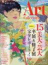 Artcollectors (アートコレクターズ) 2017年 05月号 [雑誌]