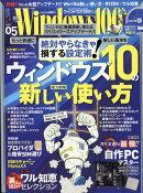 Windows 100% 2017年 05月号 [雑誌]